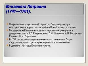 Елизавета Петровна (1741—1761). Очередной государственный переворот был совер