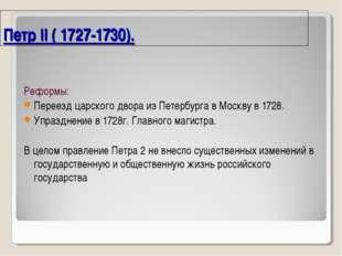 Реформы: Переезд царского двора из Петербурга в Москву в 1728. Упразднение в