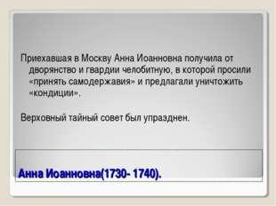 Анна Иоанновна(1730- 1740). Приехавшая в Москву Анна Иоанновна получила от дв