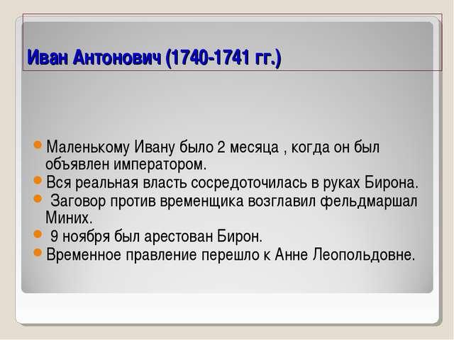 Иван Антонович (1740-1741 гг.) Маленькому Ивану было 2 месяца , когда он был...
