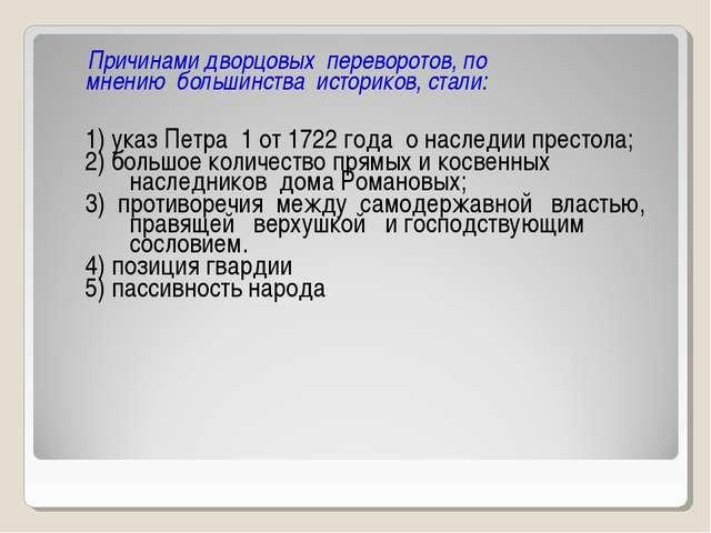Причинами дворцовых переворотов, по мнению большинства историков, стали: 1)...