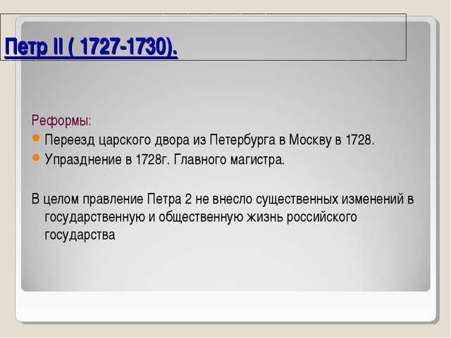 Реформы: Переезд царского двора из Петербурга в Москву в 1728. Упразднение в...