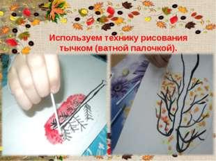 Используем технику рисования тычком (ватной палочкой).