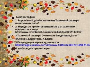 Библиография. 1. http://slovari.yandex.ru/~книги/Толковый словарь иноязычных