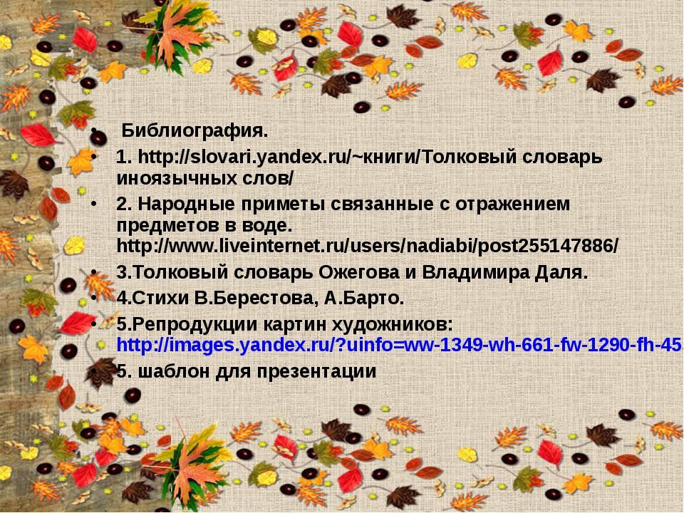 Библиография. 1. http://slovari.yandex.ru/~книги/Толковый словарь иноязычных...