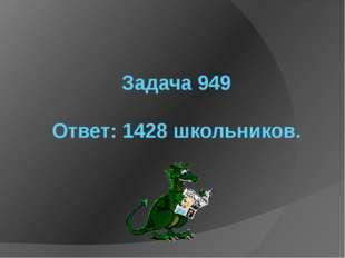 Задача 949  Ответ: 1428 школьников.
