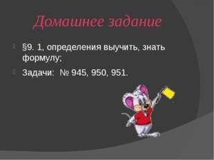 Домашнее задание §9. 1, определения выучить, знать формулу;  Задачи:  № 945