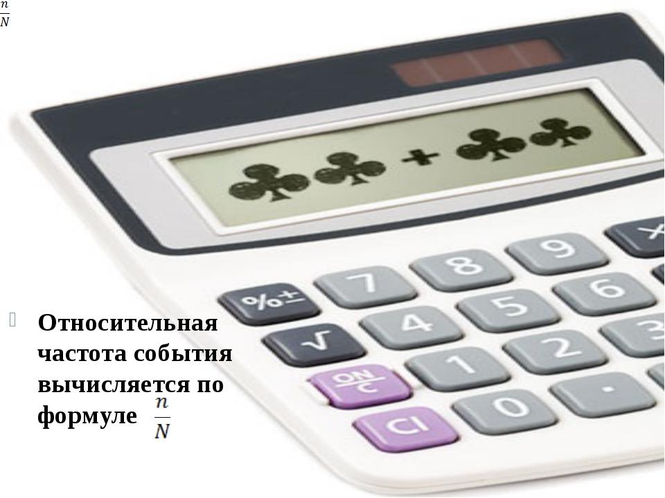 Относительная частота события  вычисляется по формуле