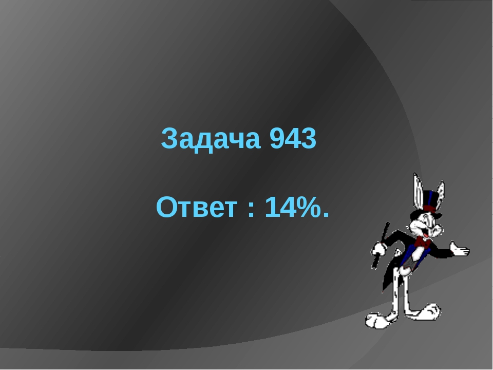 Задача 943   Ответ : 14%.