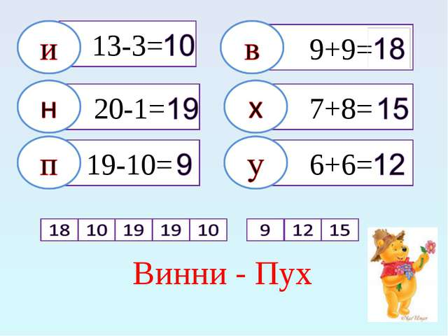 13-3= 19-10= 20-1= 6+6= 7+8= 9+9= Винни - Пух