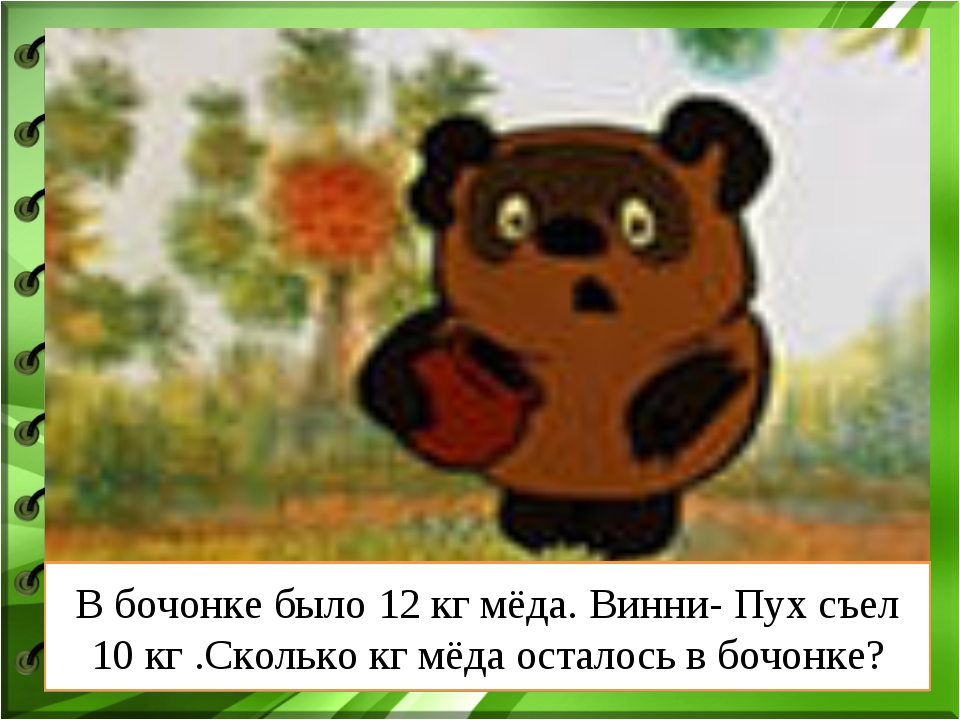 В бочонке было 12 кг мёда. Винни- Пух съел 10 кг .Сколько кг мёда осталось в...