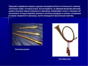 Предками современных медных духовых инструментов были охотничьи рога, военные