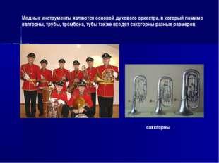 Медные инструменты являются основой духового оркестра, в который помимо валто