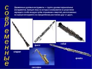 Деревянные духовые инструменты — группа духовых музыкальных инструментов, при
