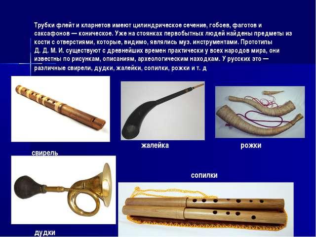 Трубки флейт и кларнетов имеют цилиндрическое сечение, гобоев, фаготов и сакс...