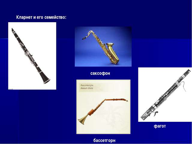 Кларнет и его семейство: бассетгорн саксофон фагот