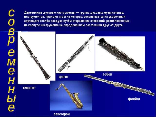 Деревянные духовые инструменты — группа духовых музыкальных инструментов, при...
