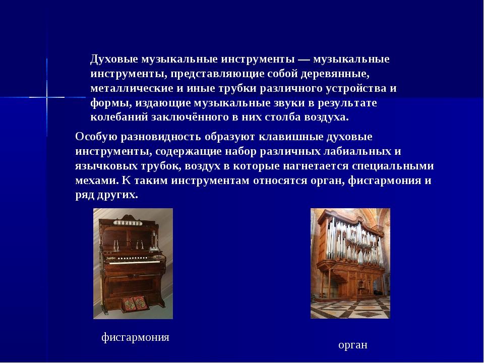Духовые музыкальные инструменты— музыкальные инструменты, представляющие соб...