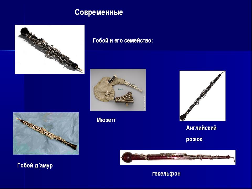 Современные Гобой и его семейство: Мюзетт Гобой д'амур Английский рожок гекел...
