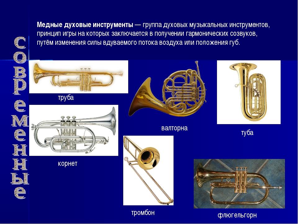 Медные духовые инструменты— группа духовых музыкальных инструментов, принцип...