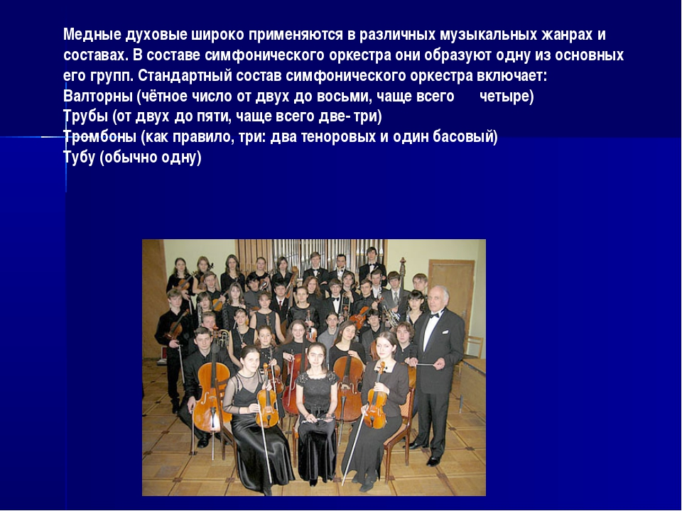 Медные духовые широко применяются в различных музыкальных жанрах и составах....