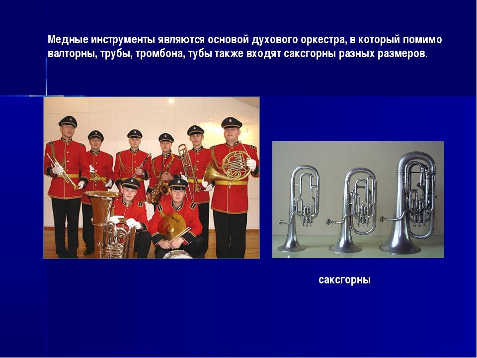 Медные инструменты являются основой духового оркестра, в который помимо валто...