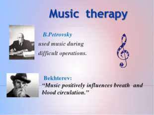 """B.Petrovsky used music during difficult operations. Bekhterev: """"Music positi"""