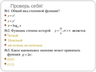 Проверь себя! №1. Общий вид степенной функции? №2. Функция, степень которой я