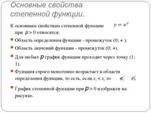 Основные свойства степенной функции. К основным свойствам степенной функции п