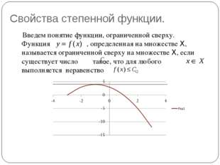Свойства степенной функции. Введем понятие функции, ограниченной сверху. Функ