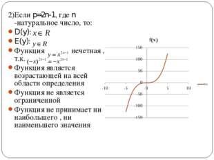 2)Если p=2n-1, где n -натуральное число, то: D(y): E(y): Функция нечетная , т