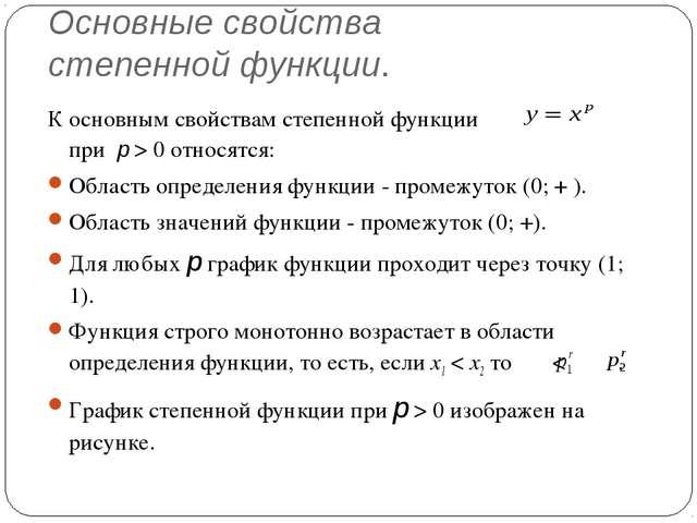 Основные свойства степенной функции. К основным свойствам степенной функции п...