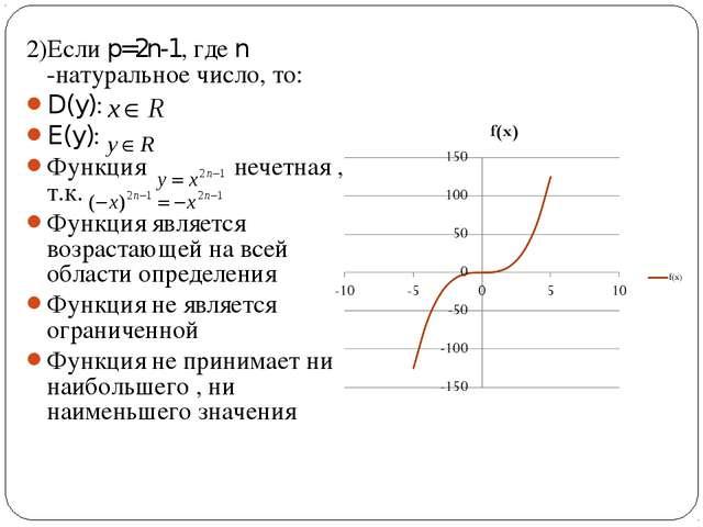 2)Если p=2n-1, где n -натуральное число, то: D(y): E(y): Функция нечетная , т...