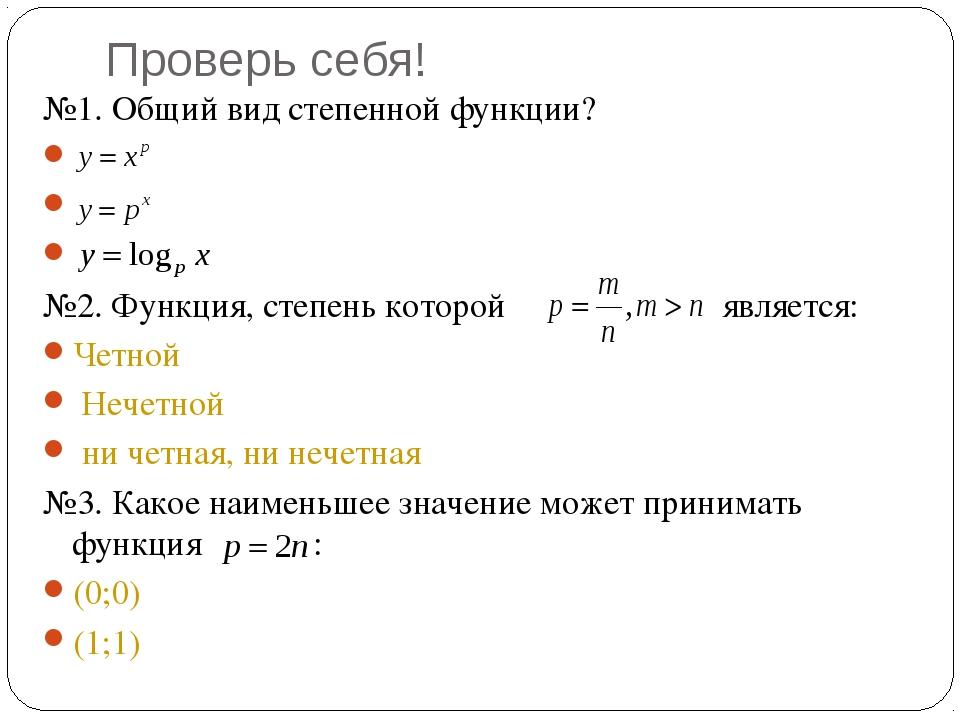Проверь себя! №1. Общий вид степенной функции? №2. Функция, степень которой я...