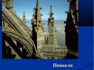 Пинакли над готическими хорами