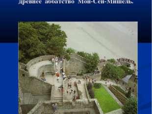 Около 2 млн. туристов посещают ежегодно древнее аббатство Мон-Сен-Мишель.