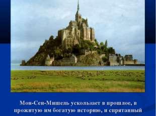 Мон-Сен-Мишель ускользает в прошлое, в прожитую им богатую историю, и спрятан