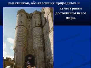 Организация ЮНЕСКО поместила монумент в список французских памятников, объявл