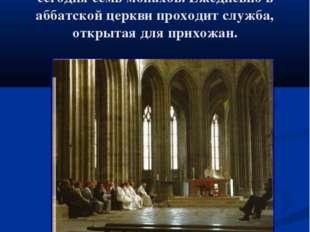 Община бенедиктинцев насчитывает сегодня семь монахов. Ежедневно в аббатской