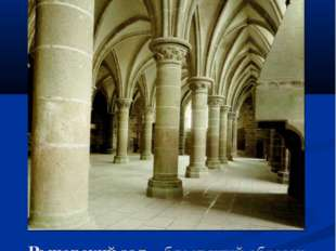Рыцарский зал – блестящий образец норманского готического стиля