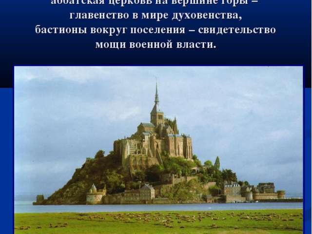 Иерархия человеческого общества: аббатская церковь на вершине горы – главенс...