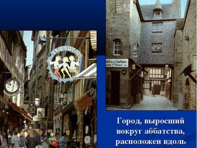 Город, выросший вокруг аббатства, расположен вдоль единственной дороги
