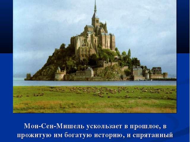 Мон-Сен-Мишель ускользает в прошлое, в прожитую им богатую историю, и спрятан...