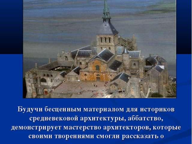 Будучи бесценным материалом для историков средневековой архитектуры, аббатств...