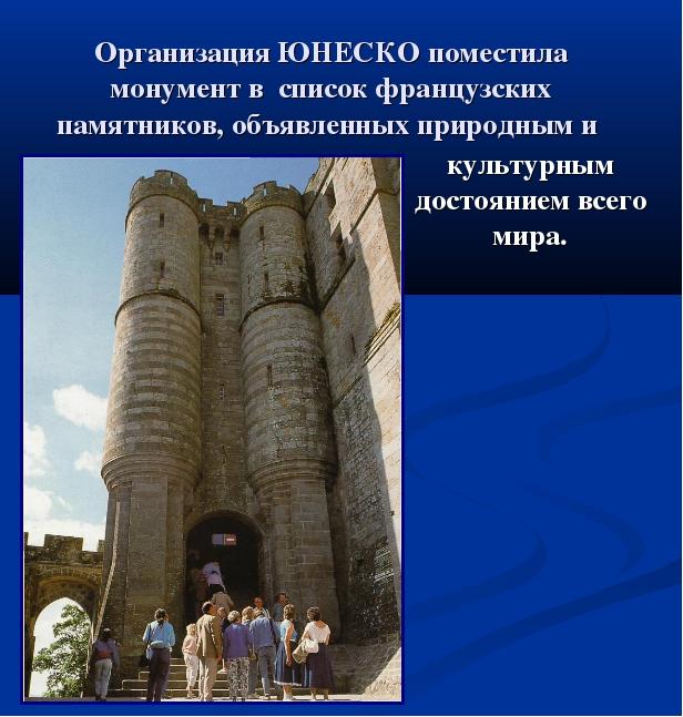 Организация ЮНЕСКО поместила монумент в список французских памятников, объявл...