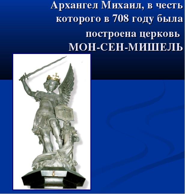 Архангел Михаил, в честь которого в 708 году была построена церковь МОН-СЕН-М...