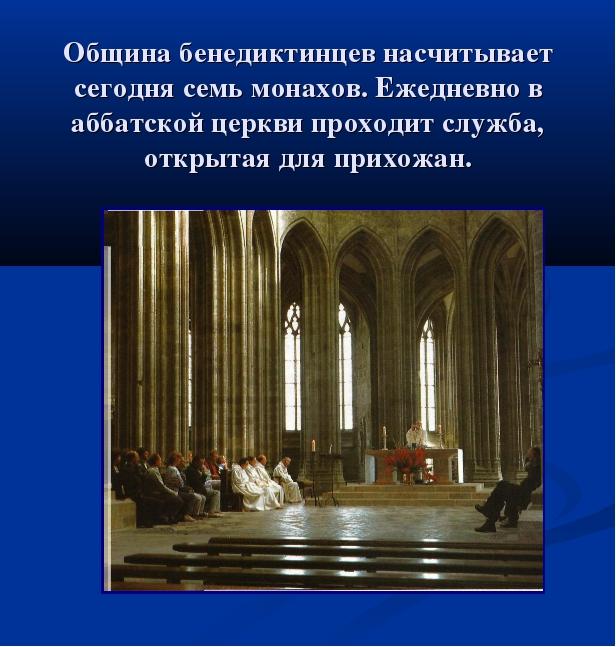 Община бенедиктинцев насчитывает сегодня семь монахов. Ежедневно в аббатской...
