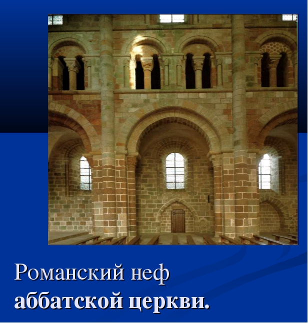 Романский неф аббатской церкви.