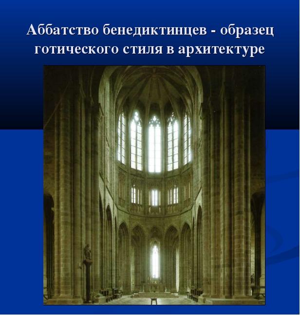 Аббатство бенедиктинцев - образец готического стиля в архитектуре