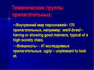 Тематические группы прилагательных: «Внутренний мир персонажей» 170 прилагате